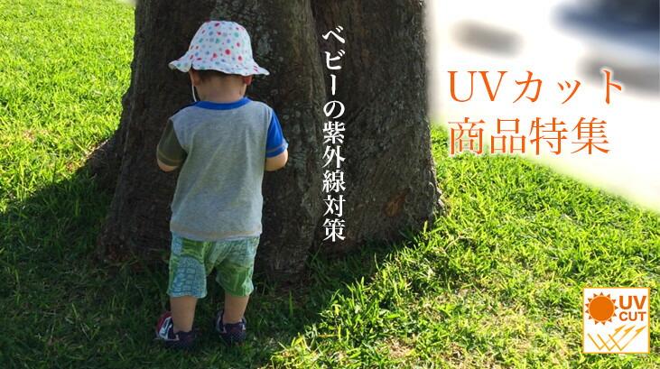 UVカット夏商品特集