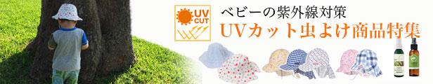UVカット&虫よけグッズ