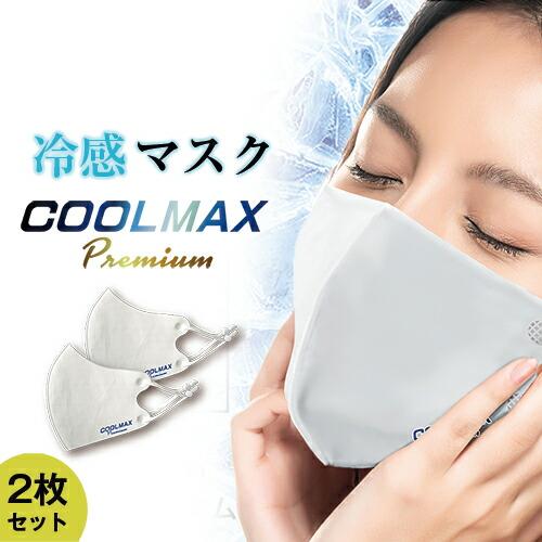 夏用冷感マスクはクールMAX2枚入り