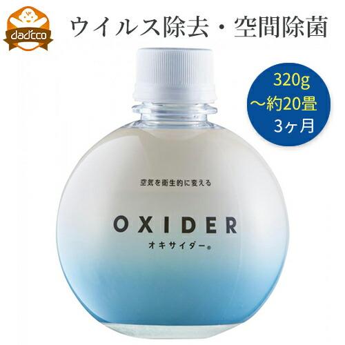 オキサイダー320g