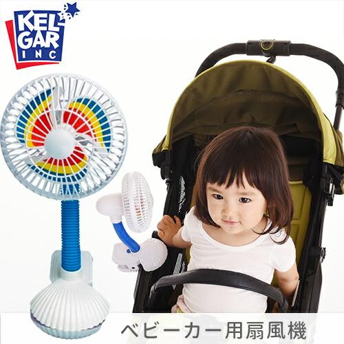 ケルガー扇風機