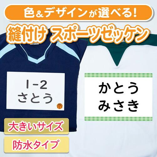 スポーツタイプ縫い付けゼッケン