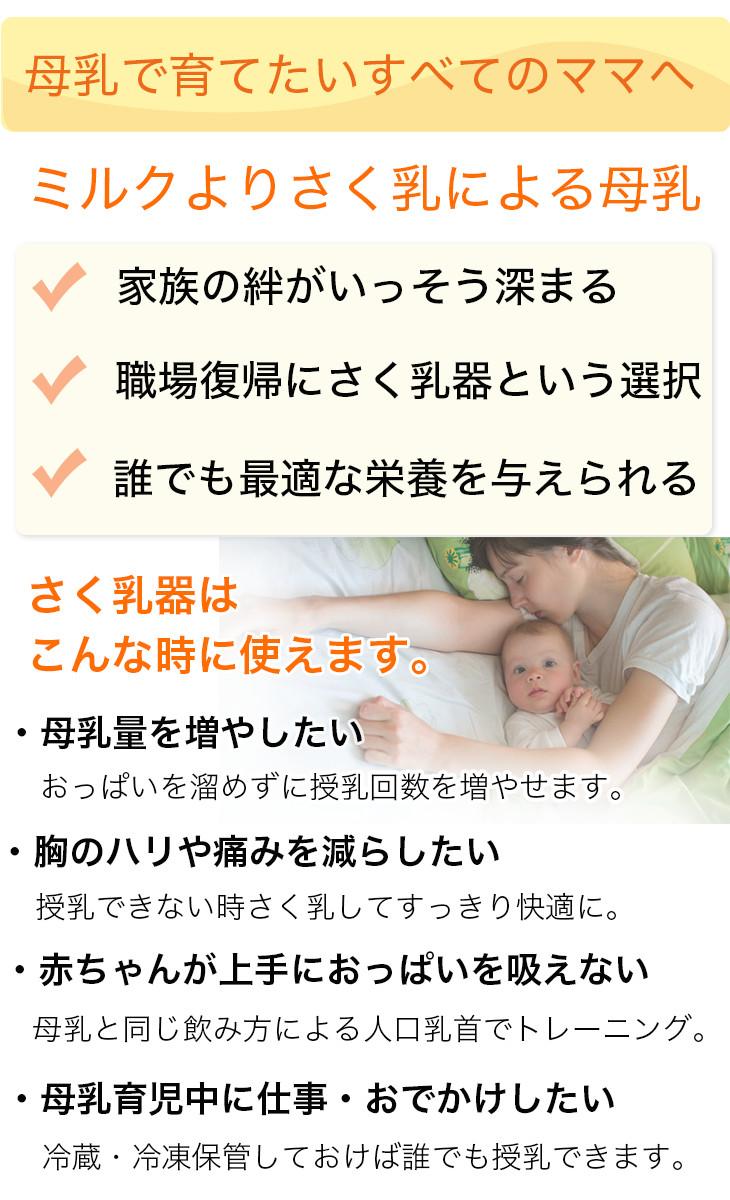 母乳で育てたい全てのママへ