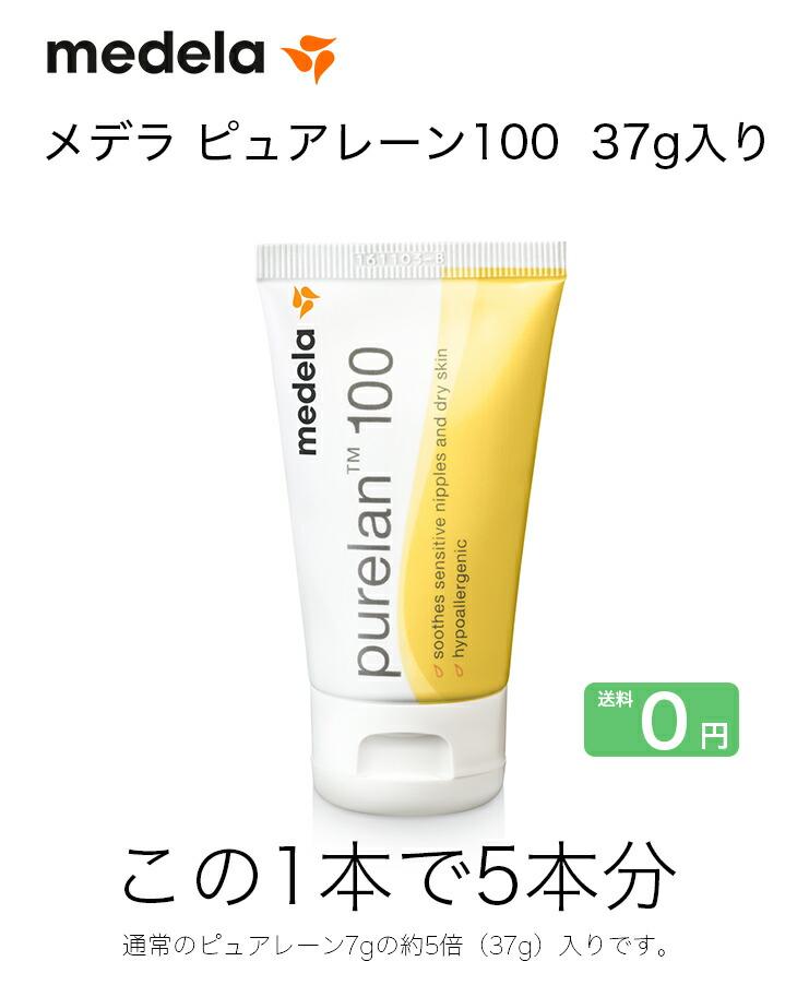 ピュア レーン 100