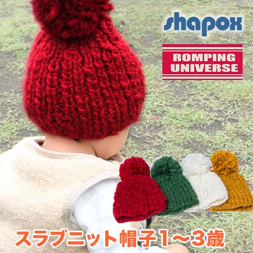 スラブニット帽