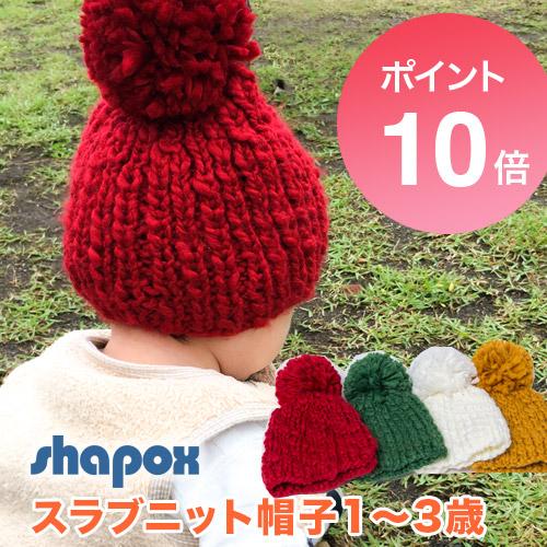 スラブニット帽子