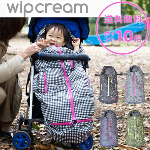 wipcream(ウィップクリーム)フットマフ・ベビースリーピングバッグ