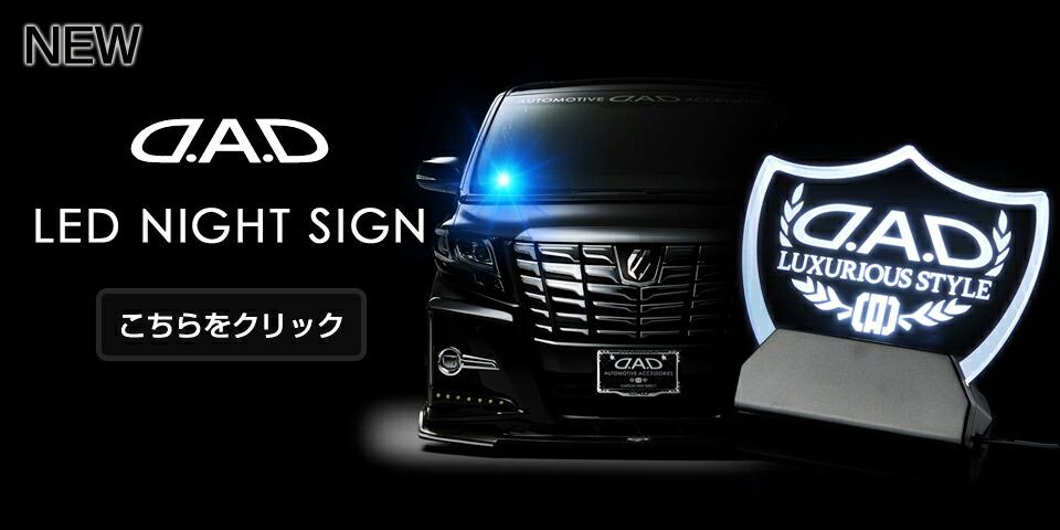LEDナイトサイン
