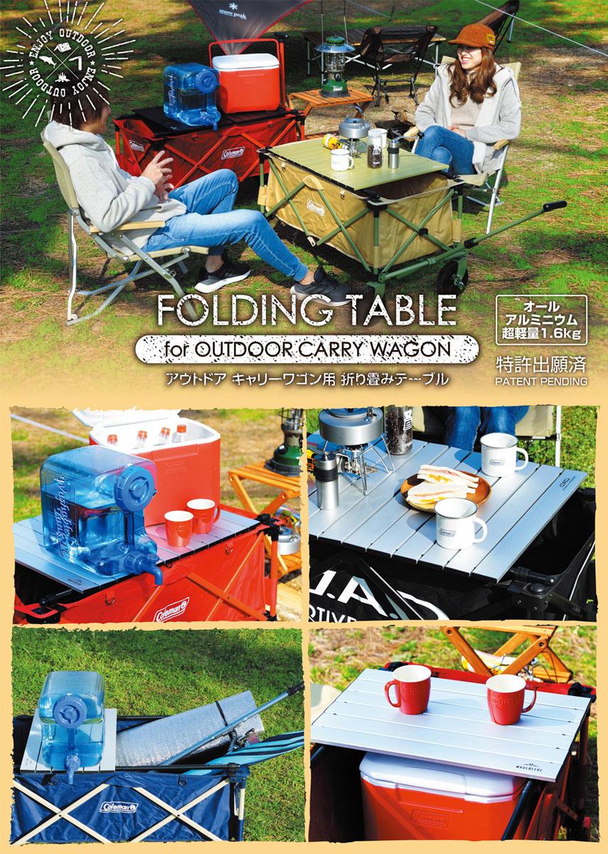 キャリーカート用 折り畳みテーブル 1