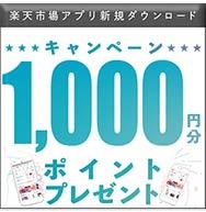 1,000円ポイント