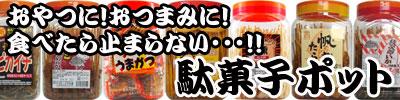 食べたら止まらない駄菓子ポット