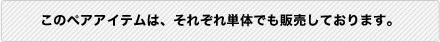 pairlink_01.jpg
