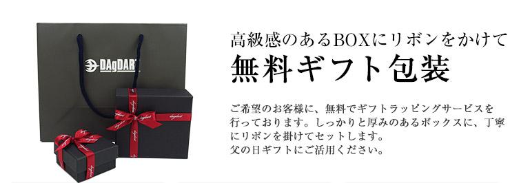 高級感のあるボックスにリボンをかけて、無料ギフト包装サービス