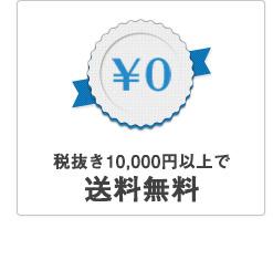 税抜き1万円以上のご購入で、送料無料