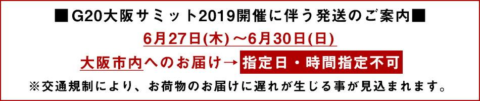G20大阪サミット2019開催に伴う発送のご案内