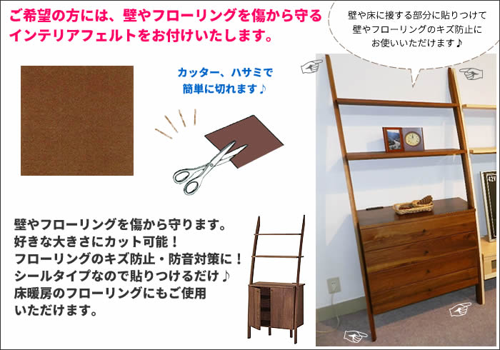 ご希望の方には壁やフローリングを傷から守るインテリア用フェルトをお付けします。インテリア ソファ 大阪 家具 だいはち dai8 大八家具