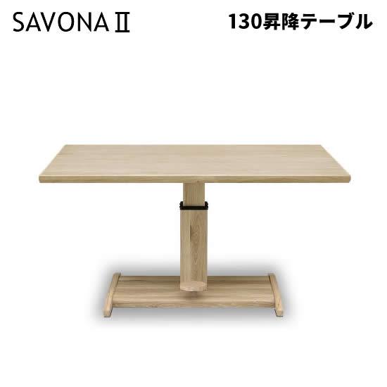 130昇降テーブル