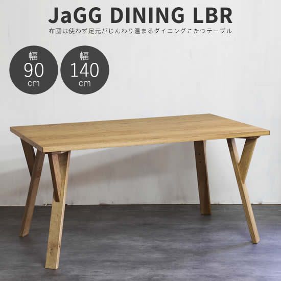 テーブルLBR