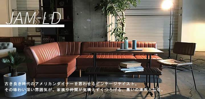 JAM-LDシリーズ