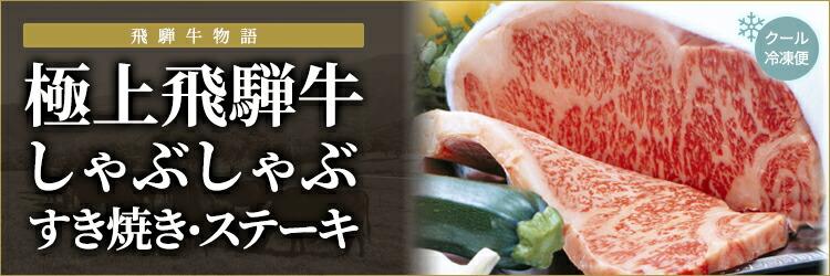 飛騨牛物語 極上飛騨牛しゃぶしゃぶ・すき焼き・ステーキ