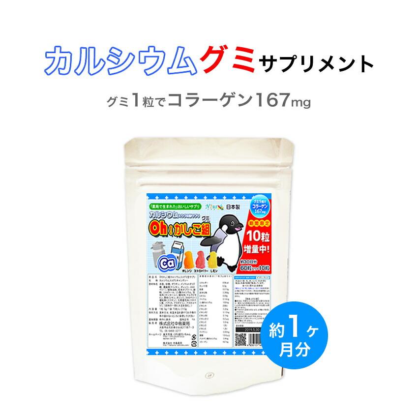 カルシウムグミ:60粒