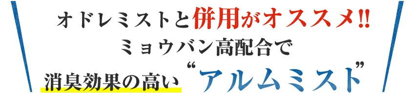 オドレミストと併用がオススメ!!