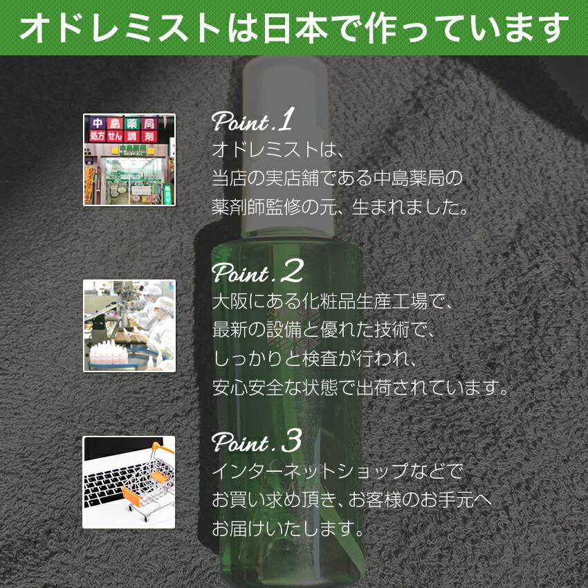 オドレミストは日本で作っています