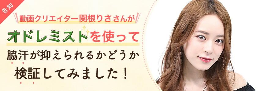 動画クリエイター関根リサさんがオドレミストを使って脇汗が抑えられるかどうか検証してきました!