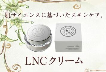 LNCクリーム