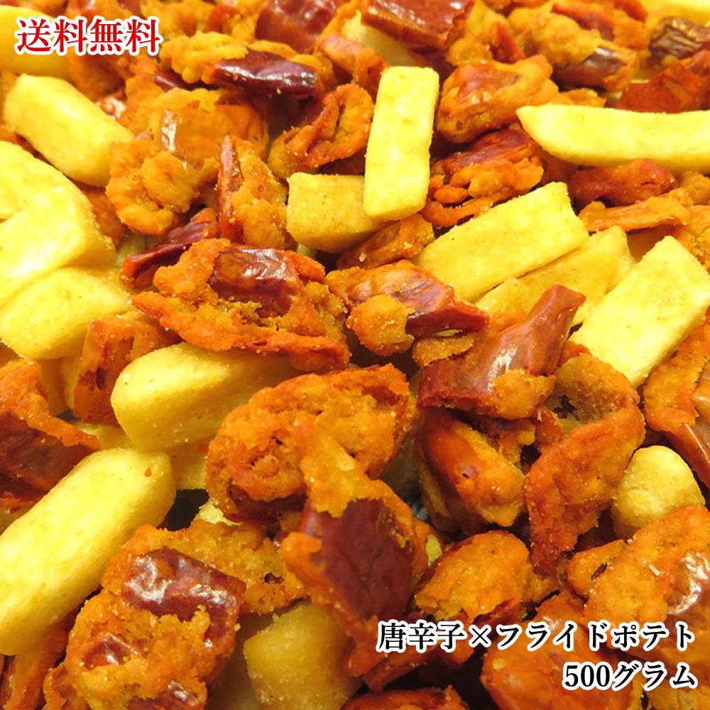 激辛唐辛子×フライドポテト 500g