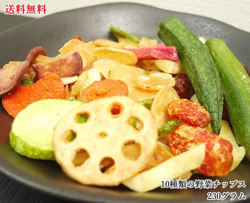 15種類の野菜チップス230グラム