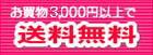 トレボルは税込3,000円以上で送料無料
