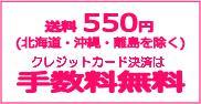 お買物3000円以上で送料無料