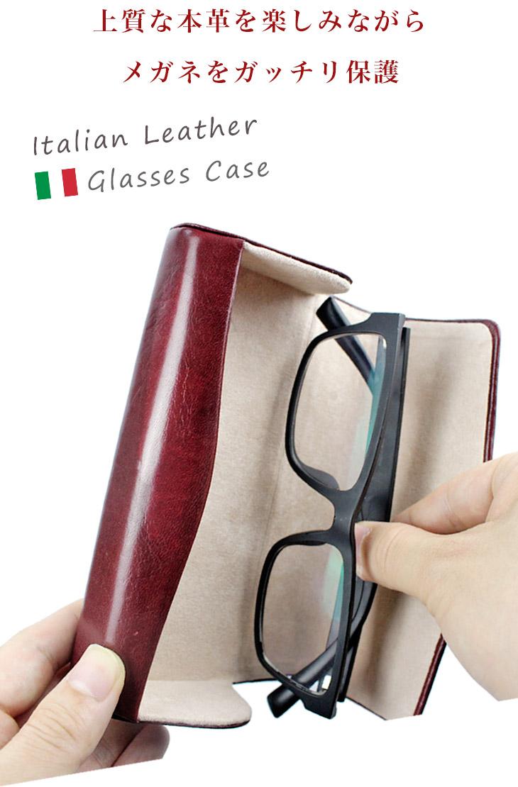 メガネの保護