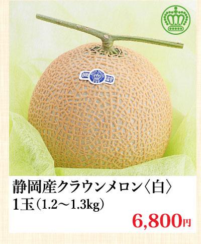 静岡産クラウンメロン1玉