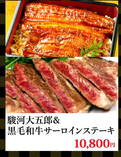 丑牛セットサーロインステーキ
