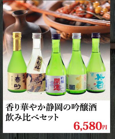 静岡の吟醸酒飲み比べ