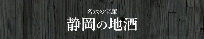 静岡の地酒 日本酒
