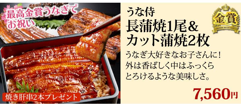 うな侍長蒲焼+ハーフカット
