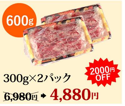 黒毛和牛すき焼き肉2パック
