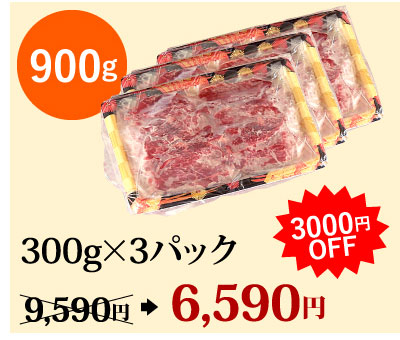 黒毛和牛すき焼き肉3パック