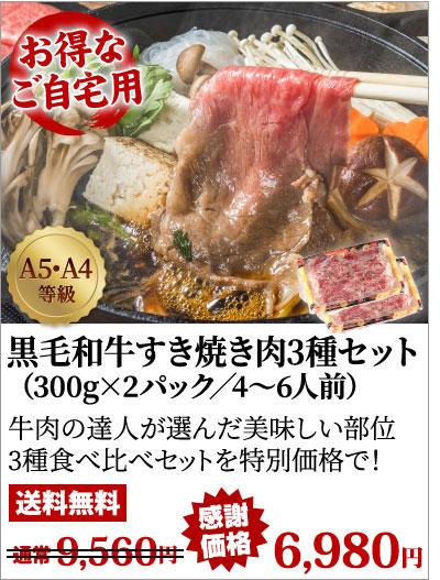 自家用黒毛和牛すき焼き肉セット