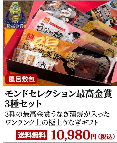 モンドセレクション最高金賞三種セット