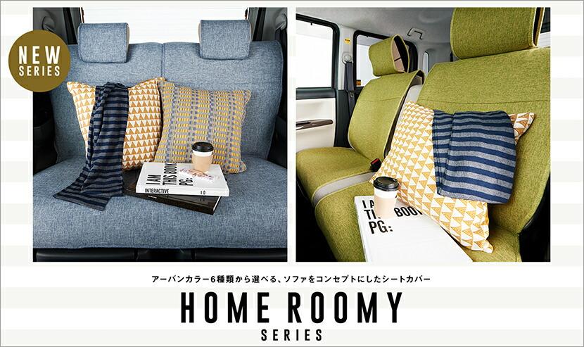 home roomy