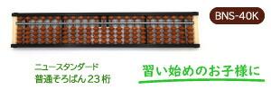 BNS-40K 普通そろばん23桁 カバ玉