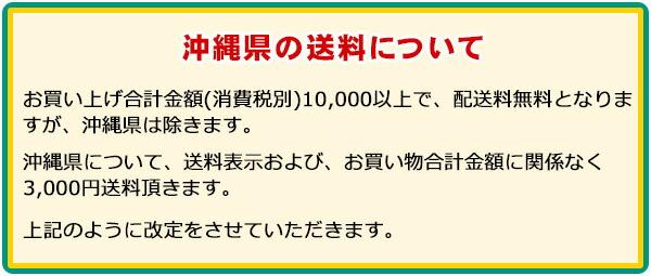 沖縄県の送料について