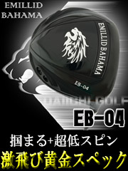 バハマ EB-04ドライバー