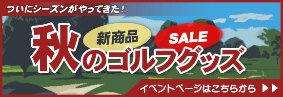 雨の日ゴルフグッズ イベントページはこちら
