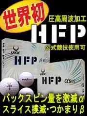 HFPゴルフボール