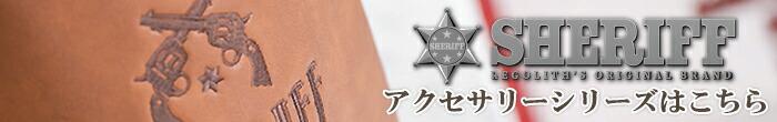 SHERIFF シェリフ